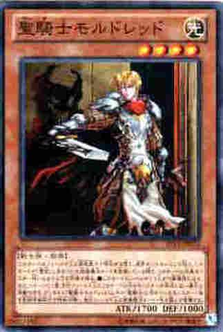 聖騎士モルドレッド SR [EP13-JP032]
