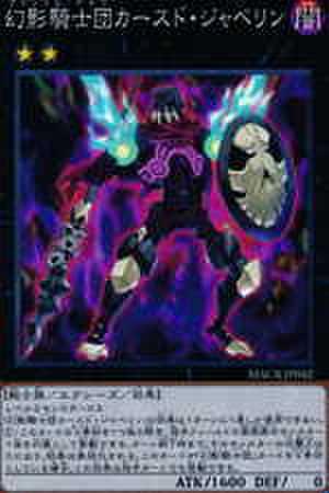 幻影騎士団カースド・ジャベリン SR [MACR-JP042]