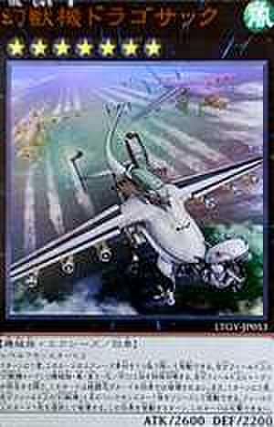 幻獣機ドラゴサック UTR [LTGY-JP053]