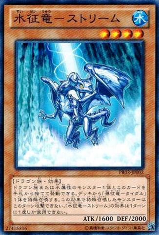 水征竜-ストリーム N [PR03]
