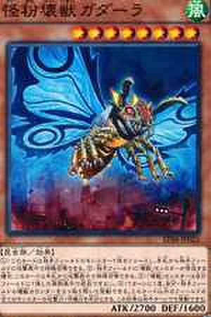怪粉壊獣ガダーラ N [EP16-JP025]