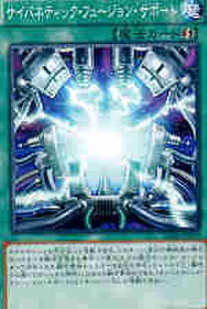 サイバネティック・フュージョン・サポート N [GS06]