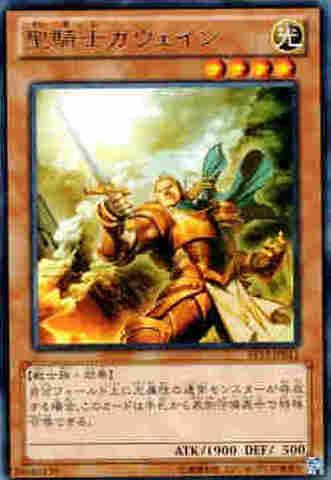 聖騎士ガウェイン R [EP13-JP011]