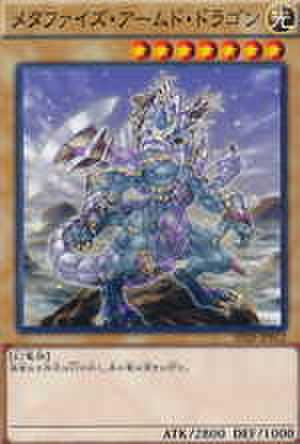 メタファイズ・アームド・ドラゴン N [SD29]