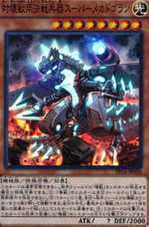 対壊獣用決戦兵器スーパーメカドゴラン SR [EP16-JP028]