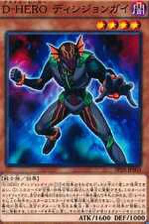 D-HERO ディシジョンガイ N [SPDS-JP002]