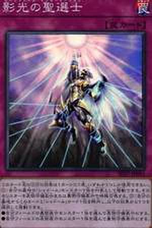 影光の聖選士 SR [SD37-JP033]