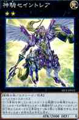 神騎セイントレア SR [SECE]
