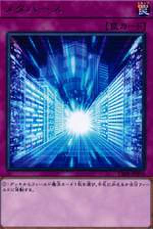 【特価品D】メタバース R [CIBR-JP076]