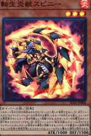 転生炎獣スピニー SR [SD35-JP004]