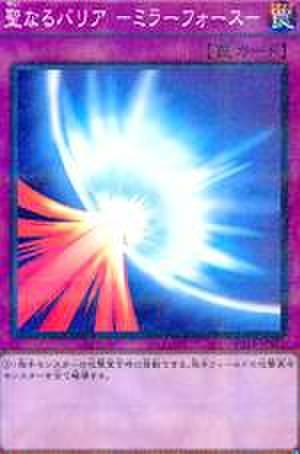 聖なるバリア-ミラーフォース- NP [ST17-JP034]