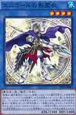 ユニコールの影霊衣 N [SPTR-JP016]