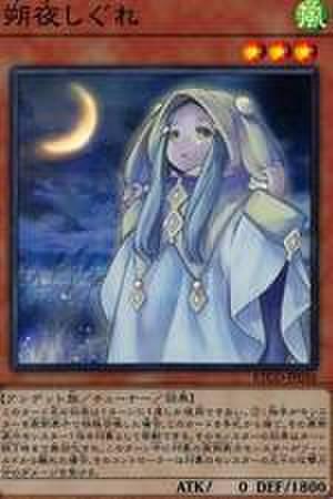 朔夜しぐれ SCR [PAC1-JP035]