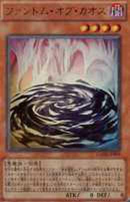 ファントム・オブ・カオス UR [GX04-JPB]