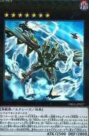RR-アーセナル・ファルコン UR [DBLE-JP027]