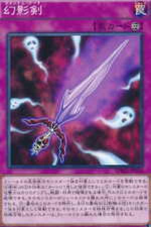 幻影剣 NP [SPWR-JP010]