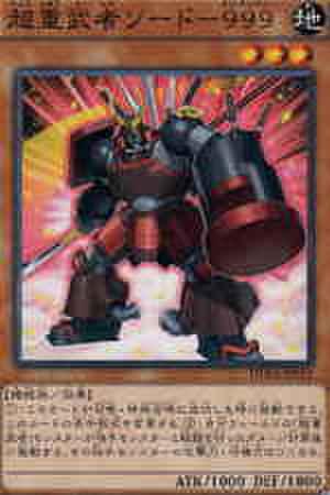 超重武者ソード-999 N [DUEA]