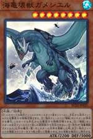 海亀壊獣ガメシエル CR [RC02-JP020]