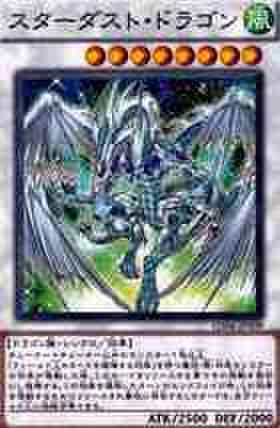 スターダスト・ドラゴン N [GS04-JP009]