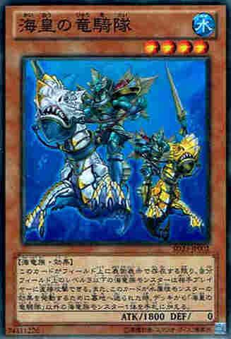 海皇の竜騎隊 SR [SD23]
