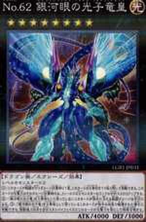 No.62 銀河眼の光子竜皇 NP [LGB1-JP031]