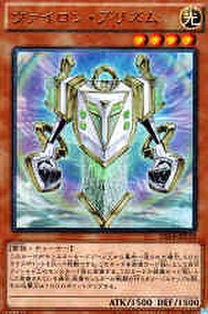 ヴァイロン・プリズム UR [DS14]