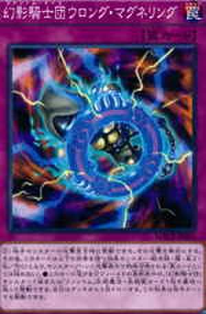 幻影騎士団ウロング・マグネリング N [MACR-JP067]