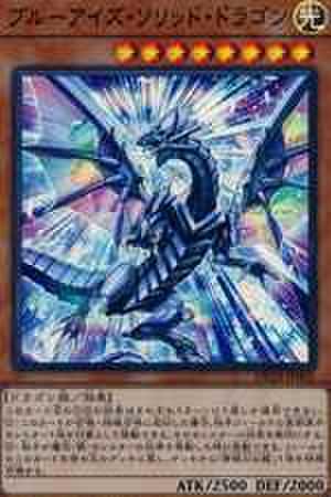 ブルーアイズ・ソリッド・ドラゴン SR [DP20-JP002]