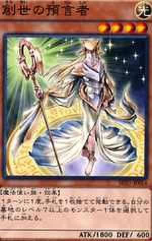 創世の預言者 N [SR02-JP006]