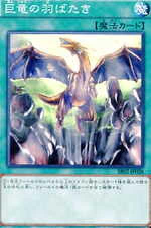 巨竜の羽ばたき N [SR02-JP026]