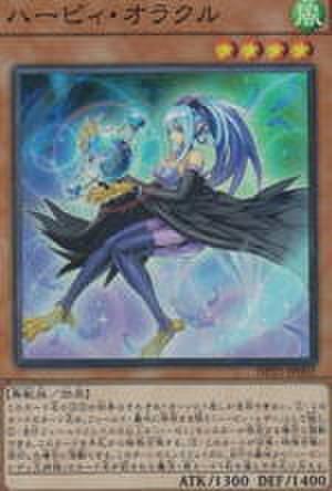 ハーピィ・オラクル SR [DP21-JP002]