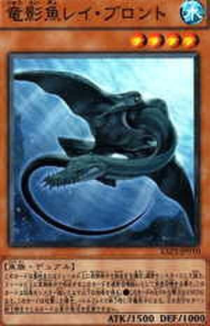 竜影魚レイ・ブロント N [EXP1]