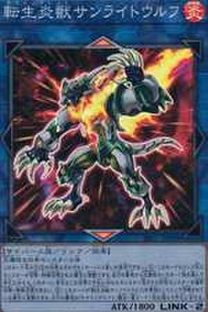 転生炎獣サンライトウルフ SR [SAST-JP048]