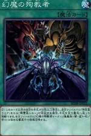 幻魔の殉教者 N [SD38-JP022]