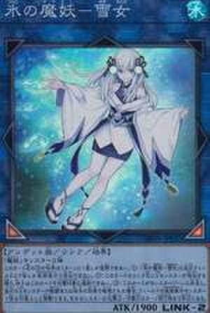 氷の魔妖-雪女 SR [DBHS-JP037]