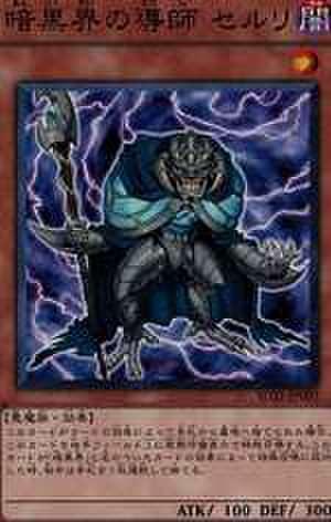 暗黒界の導師 セルリ SR [SD21-JP003]