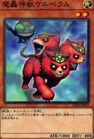 魔轟神獣ケルベラル  N [SD38-JP018]