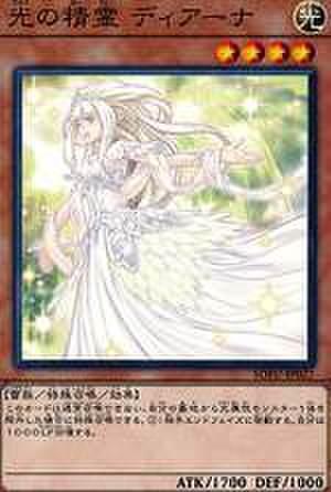 光の精霊 ディアーナ N [SOFU-JP027]