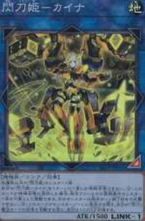 閃刀姫-カイナ 20th-SCR [SAST-JP055]
