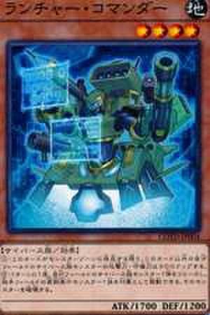 ランチャー・コマンダー N [COTD-JP004]