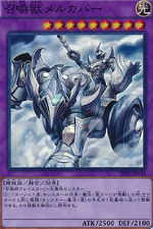 召喚獣メルカバー SR [SPFE-JP032]