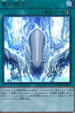 竜の闘志 KC-UR [MVP1-JP007]