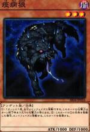 疫病狼 N [SR06-JP016]