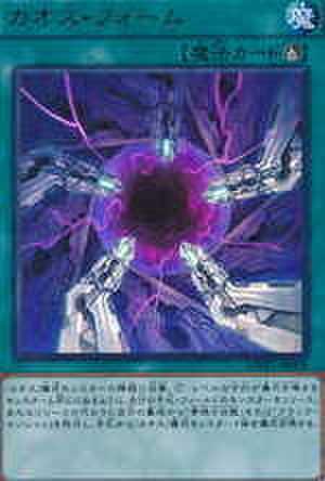 カオス・フォーム KC-UR [MVP1-JP008]