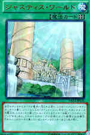 ジャスティス・ワールド UR [DS14]