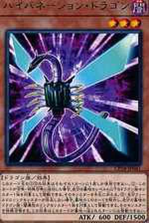 ハイバネーション・ドラゴン R [CP18-JP041]