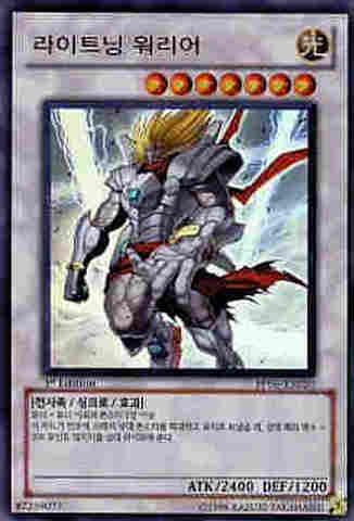 ライトニング・ウォリアー 韓国 UR [PP06]
