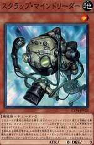 スクラップ・マインドリーダー N [EXP4-JP025]