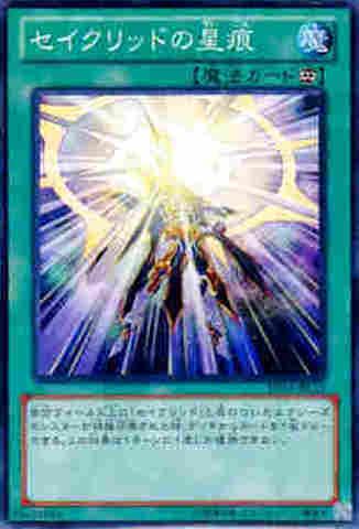 セイクリッドの星痕 N [DS13-L]