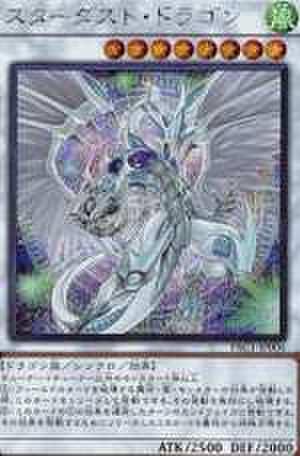 スターダスト・ドラゴン SCR [PAC1-JP006・新規イラスト]